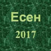 Индикативен календар за предстоящите обучения, форуми и събития, организирани от НСОРБ-Актив
