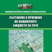 """Възможности за закупуване на Консултативна разработка """"Съставяне и приемане на общинските бюджети`2019"""""""