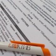 """Традиционното обучение """"Годишно счетоводно и данъчно приключване в бюджетните организации за 2019 г."""" ще се проведе на 15 и 16 януари 2020 година в гр. София."""