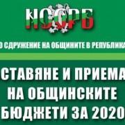 """Консултативна разработка """"Съставяне и приемане на общинските бюджети за 2020 година"""""""