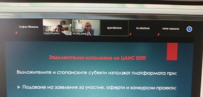 Онлайн обучение ЗОП