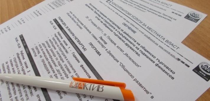 Три обучения за новите правила за възлагане на обществени поръчки