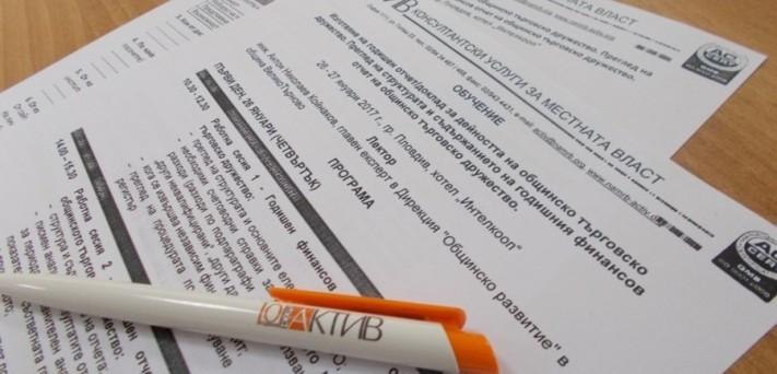 Второ издание на обучението по промените в нормативната уредба относно държавната служба