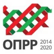 Подкрепа за общините - бенефициенти на ОПРР 2014 - 2020