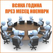 Национална среща на евроекспертите от общините