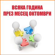 """Специализирано изложение """"Общинско ЕКСПО"""""""