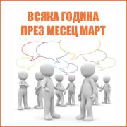 Национална среща на общинските предприятия и търговски дружества