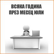 Национална среща на секретарите на общини