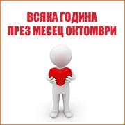 Национална среща на експертите по социални дейности и здравеопазване от общините