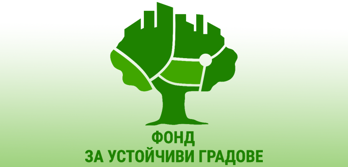 "ДЗЗД ""Фонд за устойчиви градове"" (ФУГ)"