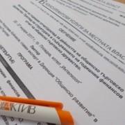 """Обучение за общински търговски дружества """"Изготвяне на годишен отчет/доклад за дейността на общинско търговско дружество"""""""