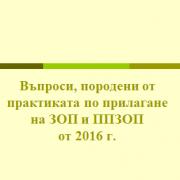 """Обучение """"Практически въпроси по прилагането на новата правна уредба на обществените поръчки от 2016 г."""""""